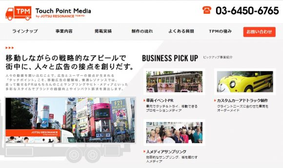 Touch Point Media